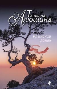 Крымский роман (м)