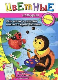 Цветные истории. Учим цвета и оттенки вместе с жуком Матвеем