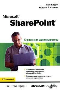 Microsoft SharePoint. Справочник администратора. Бен Кэрри, Уильям Станек