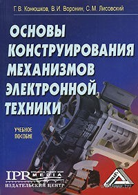 Основы конструирования механизмов электронной техники