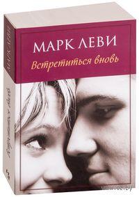 Встретиться вновь (м). Марк Леви