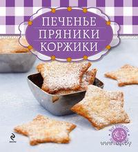 Печенье, пряники, коржики (+ формы для выпечки). Л. Шаутидзе