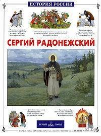 Сергий Радонежский. Людмила Китаева