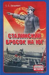 Сталинский бросок на юг. Сергей Захаревич