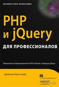 PHP и jQuery для профессионалов. Джейсон Ленгсторф
