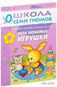Мои любимые игрушки. Занятия с ребенком от рождения до года. Дарья Денисова