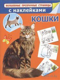 Кошки (+ наклейки). Н. Истомина
