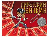 """Набор счетчиков уровней к настольной игре """"Пиратский Манчкин"""" (красный)"""