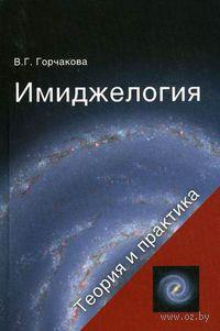 Имиджелогия. Теория и практика. В. Горчакова
