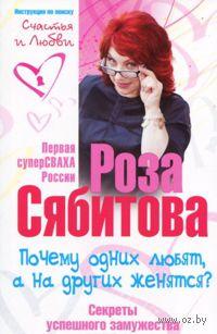 Почему одних любят, а на других женятся? Секреты успешного замужества (м). Роза Сябитова