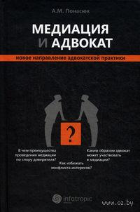 Медиация и адвокат. Новое направление адвокатской практики. Андрей Понасюк