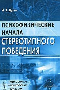 Психофизические начала стереотипного поведения. Александр Дугин