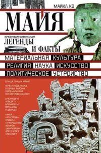Майя. Исчезнувшая цивилизация. Легенды и факты. Майкл Ко