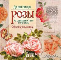 Розы из шелковых лент и органзы. Объемная вышивка