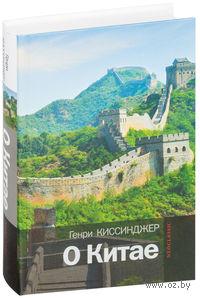 О Китае. Генри Киссинджер