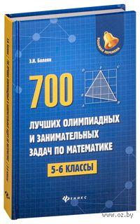 700 лучших олимпиадных и занимательных задач по математике. Эдуард Балаян