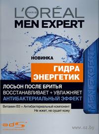 """Лосьон после бритья """"Антибактериальный эффект"""" (100 мл)"""