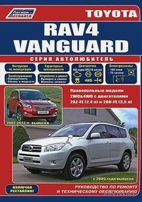 Toyota RAV 4 / Vanguard с 2005 г. Руководство по ремонту и техническое обслуживание