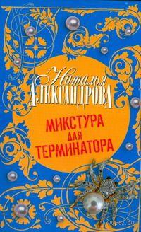 Микстура для терминатора (м). Наталья Александрова