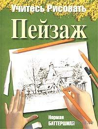 Учитесь рисовать пейзаж. Норман Баттершилл