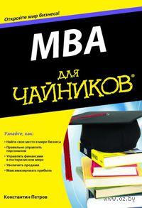 MBA для