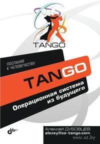 Танго. Операционная система из будущего. Алексей Дубовцев