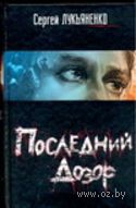 Последний Дозор. Сергей Лукьяненко