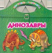 Динозавры. Раскраска