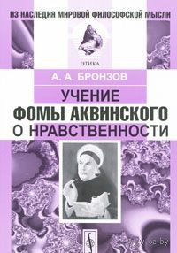 Учение Фомы Аквинского о нравственности. А. Бронзов