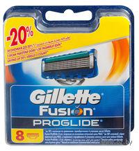 Кассета для станка Gillette Fusion Proglide (8 шт)