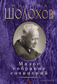 Михаил Шолохов. Малое собрание сочинений. Михаил Шолохов