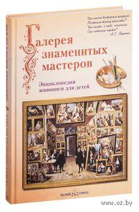 Галерея знаменитых мастеров. Энциклопедия живописи для детей