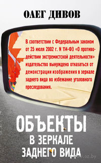 Объекты в зеркале заднего вида. Олег Дивов
