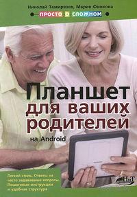 Планшет на Android для ваших родителей