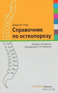 Справочник по остеопорозу