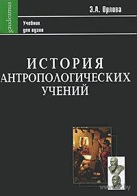 История антропологических учений. Эльна Орлова