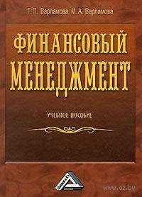 Финансовый менеджмент. Татьяна Варламова, М. Варламова