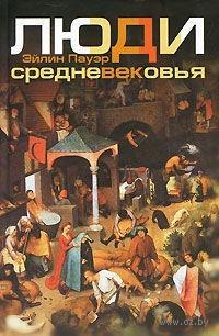 Люди Средневековья. Эйлин Пауэр