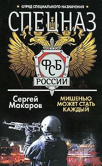 Спецназ ФСБ России. Мишенью может стать каждый (м). Сергей Макаров