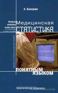 Медицинская статистика понятным языком