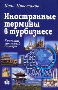 Иностранные термины в турбизнесе. Краткий толковый словарь. Иван Простаков