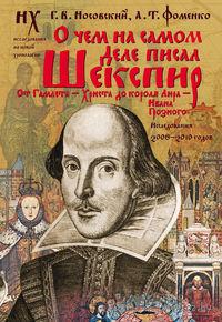 О чем на самом деле писал Шекспир. Глеб Носовский