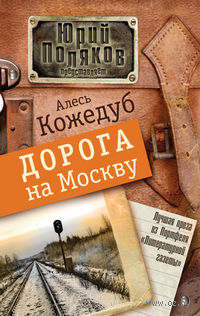 Дорога на Москву. А. Кожедуб