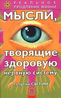 Мысли, творящие здоровую нервную систему. Георгий Сытин