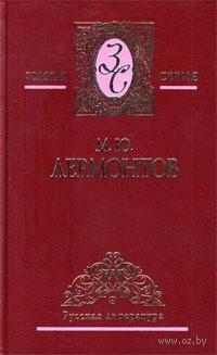 М. Ю. Лермонтов. Собрание сочинений в 2-х томах. Михаил Лермонтов