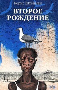 Второе рождение. Борис Штейман