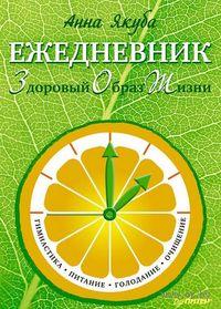 Ежедневник ЗОЖ. Гимнастика, питание, голодание, очищение