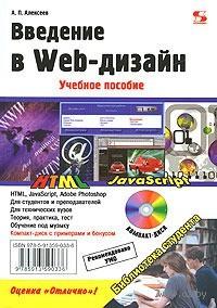 Введение в Web-дизайн (+ CD)