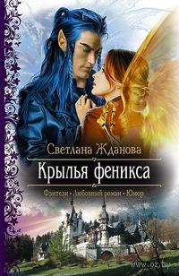 Крылья феникса (книга вторая). Светлана Жданова