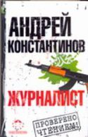 Журналист. Андрей Константинов
